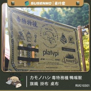 【platypus 鴨嘴獸】毒特物種 風格旗幟 掛布 桌布(五格 Molle系統)