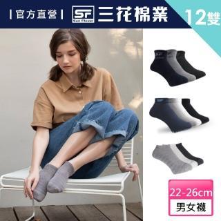 【Sun Flower三花】全網一致推薦1/4運動襪12雙組(隱形運動襪/超透氣/織紋/大尺寸/休閒襪)