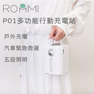 【Roommi】多功能行動充電站(充電神器)