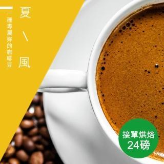【微笑咖啡】接單烘焙_夏風咖啡豆(整箱出貨-24磅/箱)
