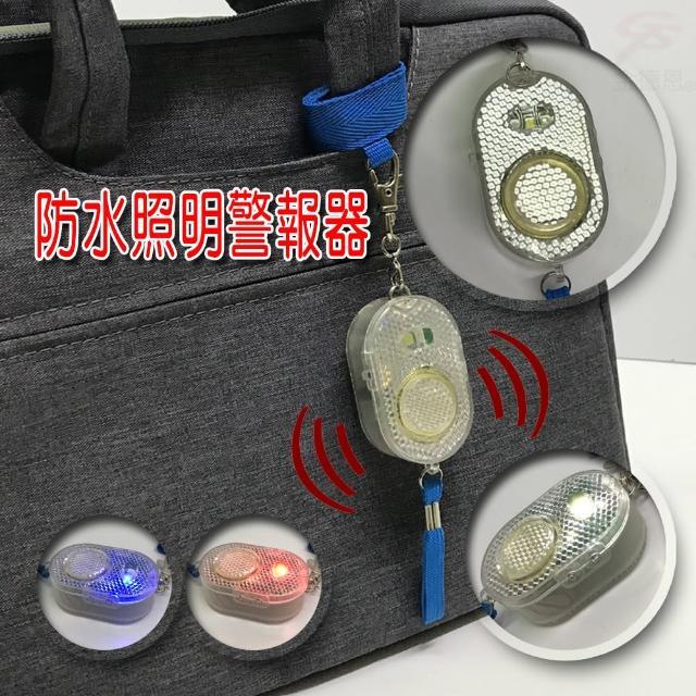 【金德恩】手拉式防狼防身防水LED照明呼救警報器(防身器/兒童/警報/呼叫/呼救/反光)/