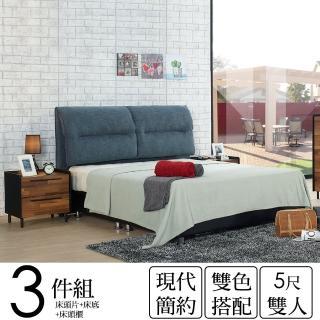 【AT HOME】現代簡約5尺灰藍色布質雙人臥室三件式床組(床頭片+床底+床頭櫃/艾德琳)