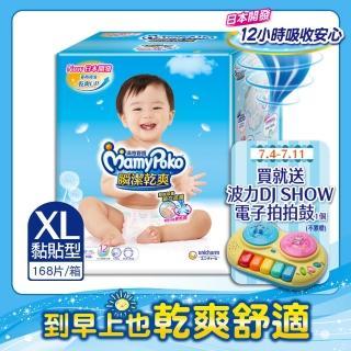 【滿意寶寶】瞬潔乾爽紙尿褲 XL 168片/箱