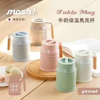 【日本mosh!】牛奶保溫馬克杯400ml-共四色(2入組)