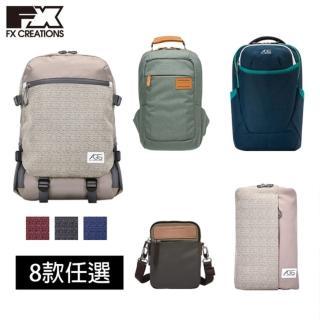 【FX CREATIONS】回彈減壓系列-後背包/側背包(多款任選)