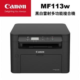 【Canon】MF113w黑白雷射多功能複合機