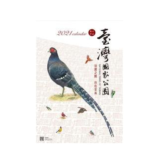 2021國家公園--野鳥主題月曆