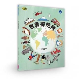 【小行星點讀系列】世界探險隊