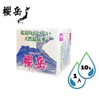 【OUGAKU 櫻岳】活火山天然溫泉水 10000ml  1入/箱(天然含氫溫泉水)