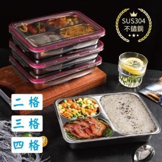 【陽光家族】304不鏽鋼多格餐盤盒(304不鏽鋼)