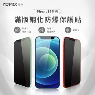 【YOMIX 優迷】iPhone12 9H全滿版鋼化保護貼(高清/抗藍光/防窺)