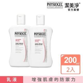 【PHYSIOGEL 潔美淨】層脂質舒敏AI乳液2件組200mlX2(明星極致修護組)