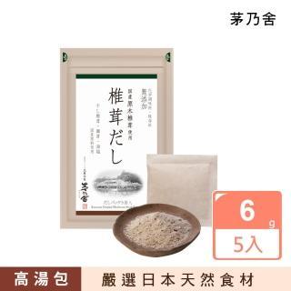 【久本原家 茅乃舍】椎茸/香菇 高湯粉包 8g*5袋(日本百年老店製作/空運直達)