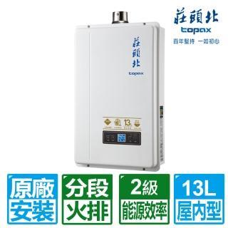 【莊頭北】13L數位火排強制排氣熱水器(TH-7139FE 限北北基送原廠基本安裝)