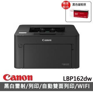 【獨家】贈CRG-051原廠黑色碳粉匣(1700頁)【Canon】imageCLASS LBP162dw 黑白雷射印表機