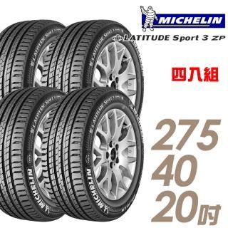 【Michelin 米其林】LATITUDE Sport 3 SPT3 豪華休旅輪胎_四入組_275/40/20(車麗屋)
