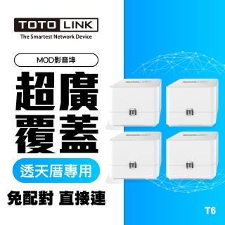 (4入組)【TOTOLINK】T6 AC1200 Mesh網狀路由器系統(免配對 直接連 好方便)
