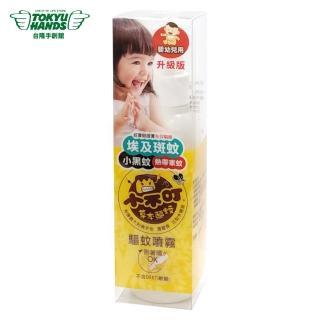 【HANDS 台隆手創館】小不叮驅蚊噴霧120ml-嬰兒專用