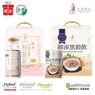 【光茵樂活】纖潤鮮銀耳禮盒+御沛黑穀飲禮盒(1+1盒/共12瓶)