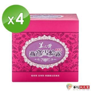 【華陀扶元堂】燕窩雪蛤露4盒(6瓶/盒)