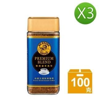 【金車/伯朗】伯朗精緻濃萃風味即溶咖啡x3罐組(100g/瓶x3)