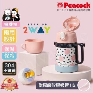 【Peacock 日本孔雀】耐衝擊底座 彈蓋吸管+水杯 兩用兒童不鏽鋼保溫杯 水壺400ML-珊瑚粉(握把+背帶設計)