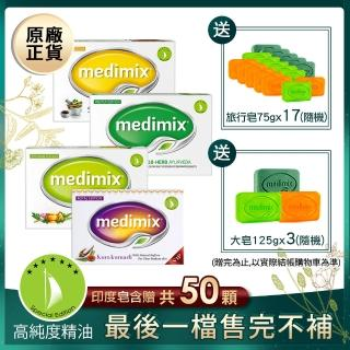 【Medimix】★限量-售完不補★印度原廠草本精油美肌皂30入(加碼贈大皂x3+旅行皂x17-防疫必備)