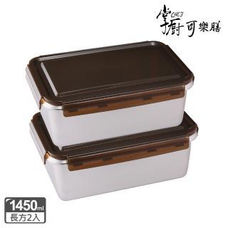 【掌廚可樂膳_買1送1】316不鏽鋼長方保鮮便當盒1450ML