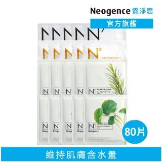 【Neogence 霓淨思】基礎保濕亮白面膜組(80片 款式任選)