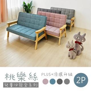 【BN-Home】桃樂斯2.0可愛兒童雙人布沙發(兒童沙發/實木/成長椅/雙人沙發)