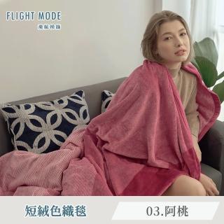 【飛航模飾】貼身短絨毯
