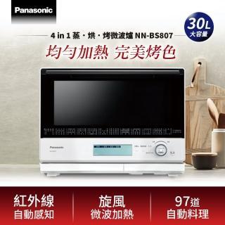 【Panasonic 國際牌】30L蒸烘烤微波爐NN-BS807