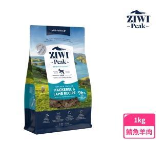 【ZiwiPeak 巔峰】96%鮮肉狗糧-鯖魚羊肉 1KG(狗飼料 生食 鯖魚 羊肉)