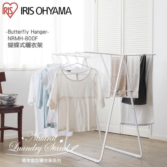 【IRIS】蝴蝶式曬衣架