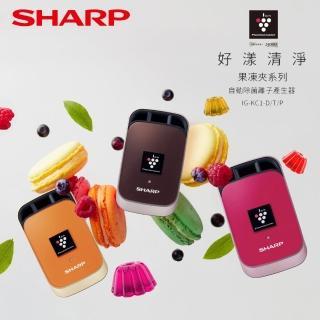 【SHARP 夏普】果凍夾系列空氣淨化器/自動除菌離子產生器(IG-KC1)