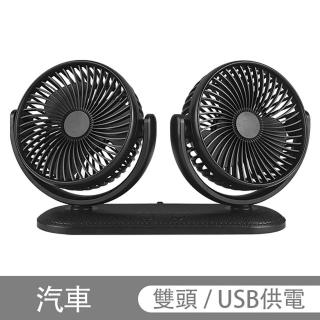 FS-09  雙頭風扇 三段可調 車用/家用(USB供電 風扇)