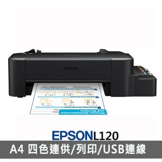 【EPSON】L120 超值單功能連續供墨印表機