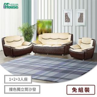 【IHouse】名家 撞色厚皮獨立筒沙發 1+2+3人座