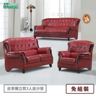 【IHouse】酒神 出木皮革獨立筒獨立筒沙發 1+2+3人座
