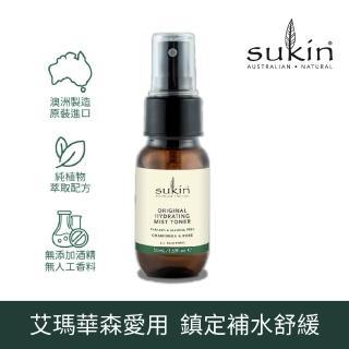 【Sukin】經典臉部保濕噴霧50ml 降溫舒緩保濕(艾瑪華森愛用 澳洲開架保養第一品牌)