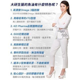 【大研生醫】omega-3 84%德國頂級魚油8入組(60粒/盒)