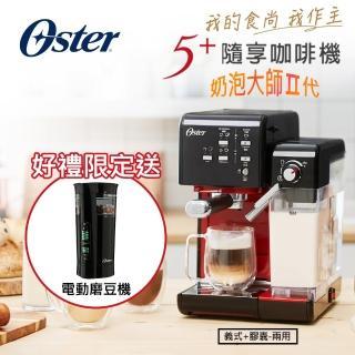 【Oster】奶泡大師二代★5+隨享義式咖啡機-搖滾黑(義式/膠囊兩用)+磨豆機