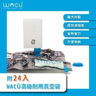 【WACU】義大利輕巧收納真空壓縮機(附12組24入真空袋&款式和SIZE可指定或隨機出貨)