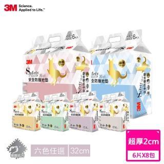 【3M】兒童安全防撞地墊32cm超值組(48片)約1.5坪
