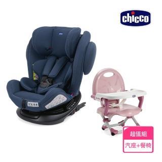 【Chicco】Unico 0123 Isofit安全汽座+Pocket snack攜帶式輕巧餐椅座墊