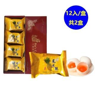 【小潘鳳梨酥】禮盒鳳凰酥12入2入組(知名伴手禮)