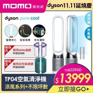 【11/23-30 加碼狂撒豪禮】dyson Pure Cool TP04 智慧空氣清淨機/風扇 病毒 防疫(時尚白)
