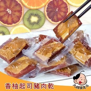 【大嬸婆】香柚水果起司豬肉乾3件組(黃金水果起司豬肉乾)
