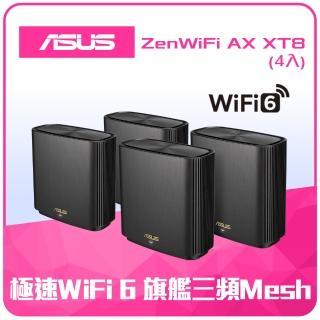 (4入組)【ASUS 華碩】★ZENWIFI AX XT8 AX6600 Mesh 三頻全屋網狀 WiFi 6 無線路由器(分享器)