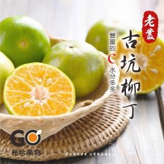 【光合果物】嚴選台灣甜橙柳丁 30-40顆/箱(15斤±10%/箱)